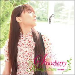 Strawberry 〜甘く切ない涙〜 / Kissing a dream