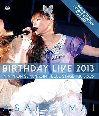 今井麻美 Birthday Live 2013 in 日本青年館 – blue stage –