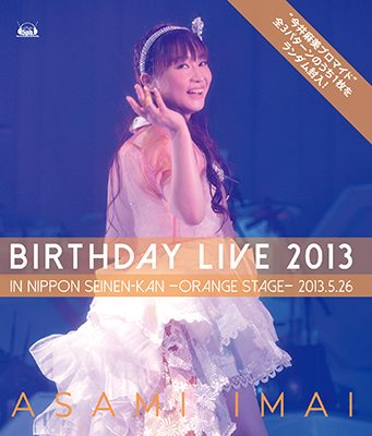 今井麻美 Birthday Live 2013 in 日本青年館 – orange stage –