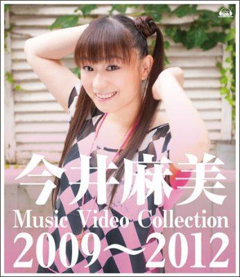 今井麻美 Music Video Collection 2009~2012